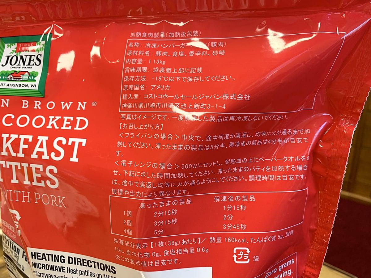 日本のコストコでも販売予定の無添加ポークソーセージパティ(裏面)