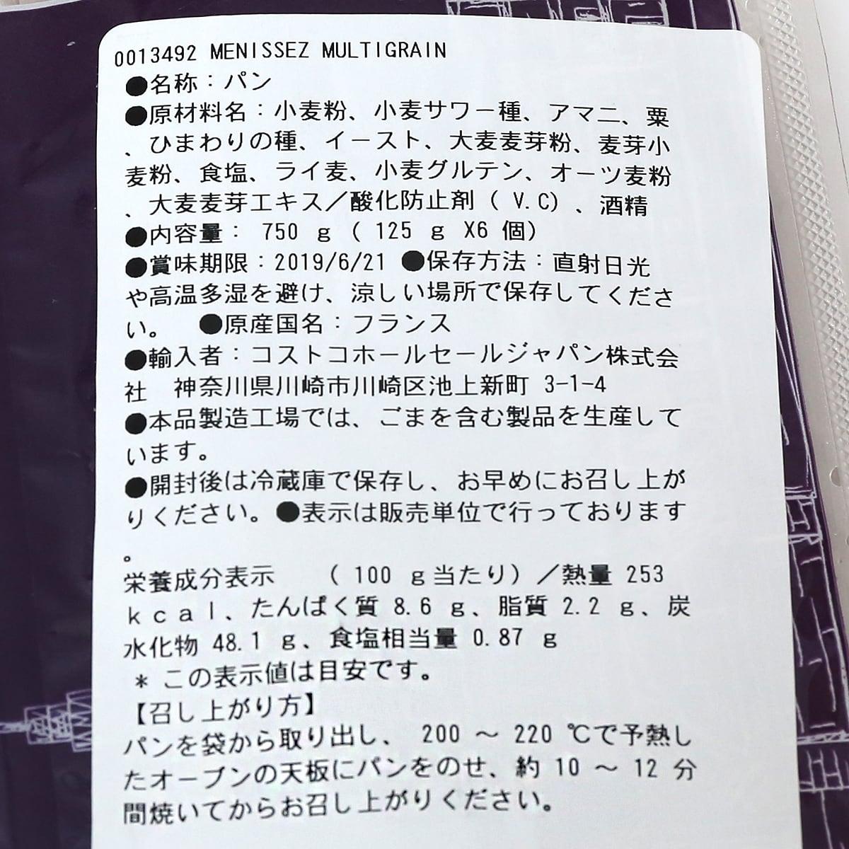 メニセーズ マルチグレインバゲット 商品ラベル(原材料・カロリーほか)