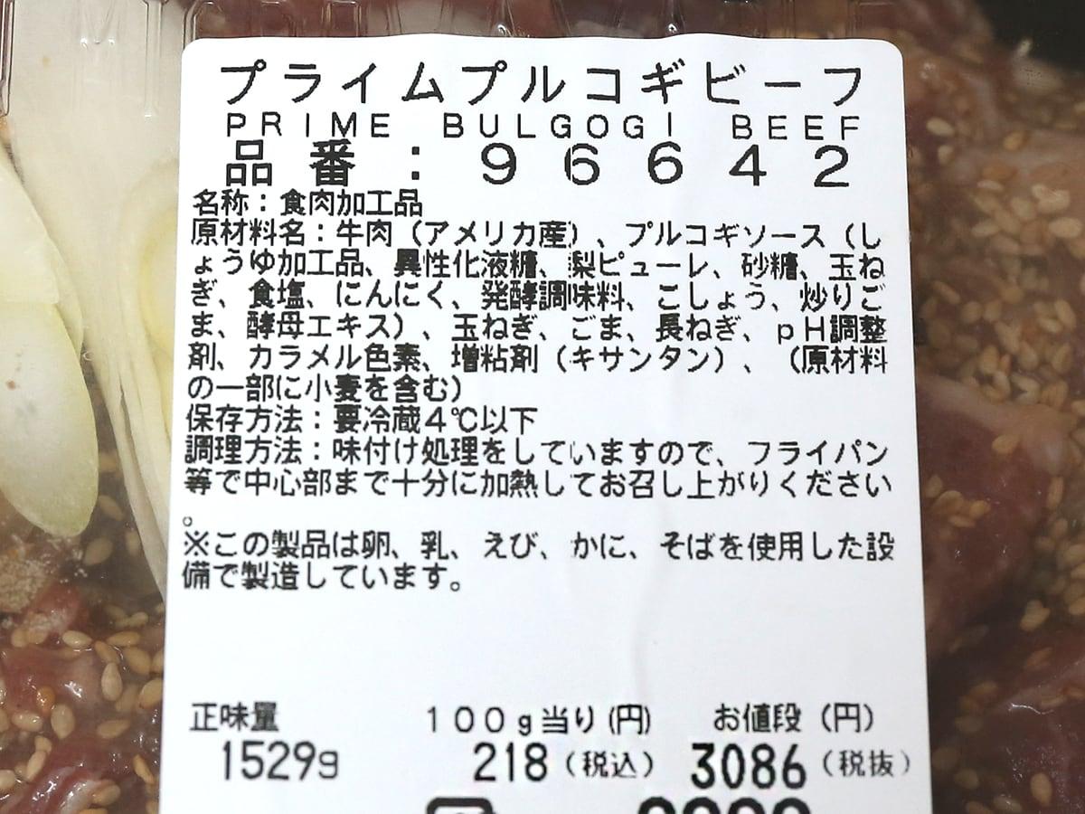 プライムプルコギビーフ 商品ラベル