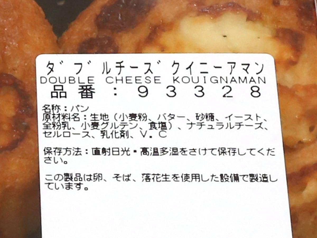 ダブルチーズクイニーアマン 商品ラベル