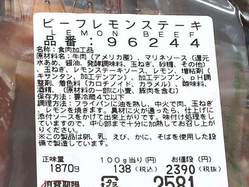 ビーフレモンステーキ 商品ラベル(原材料ほか)