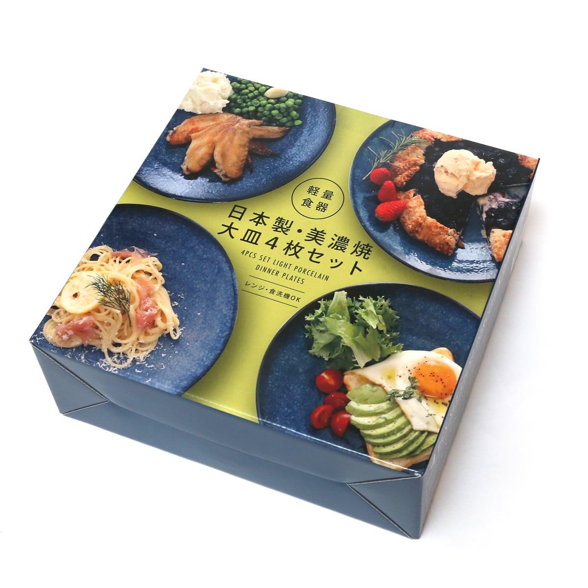 日本製・美濃焼 軽量食器 大皿4枚セット