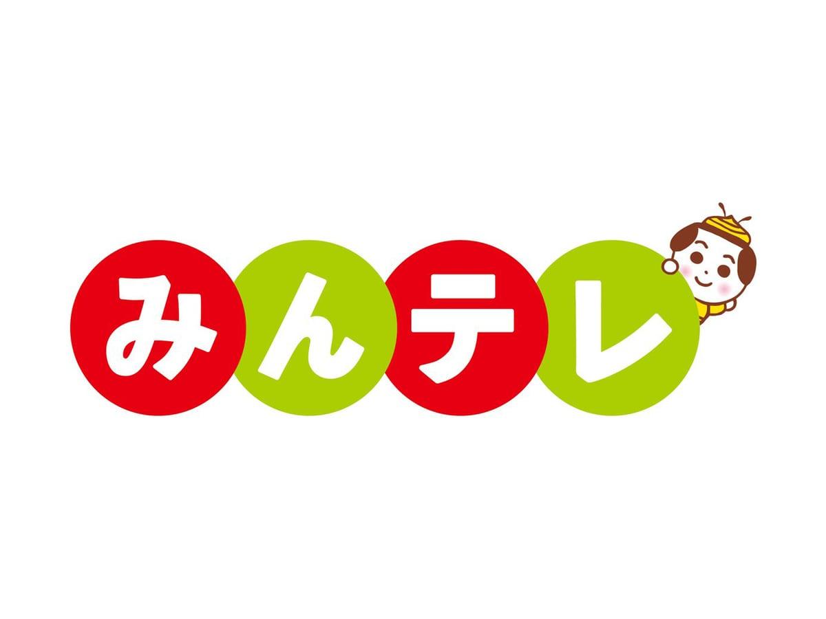 UHB北海道文化放送「みんテレ」