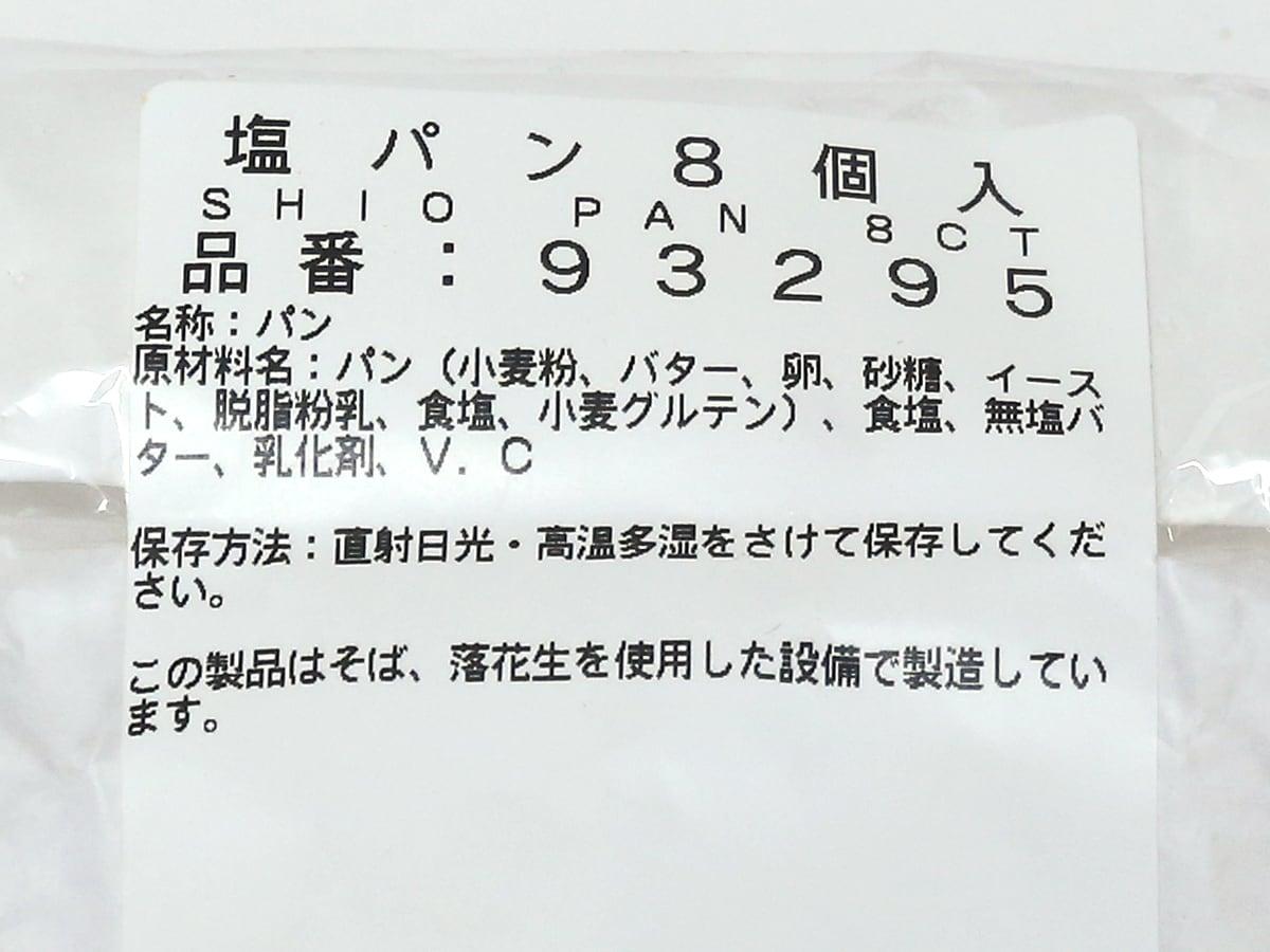 塩パン 8個入 商品ラベル(原材料ほか)