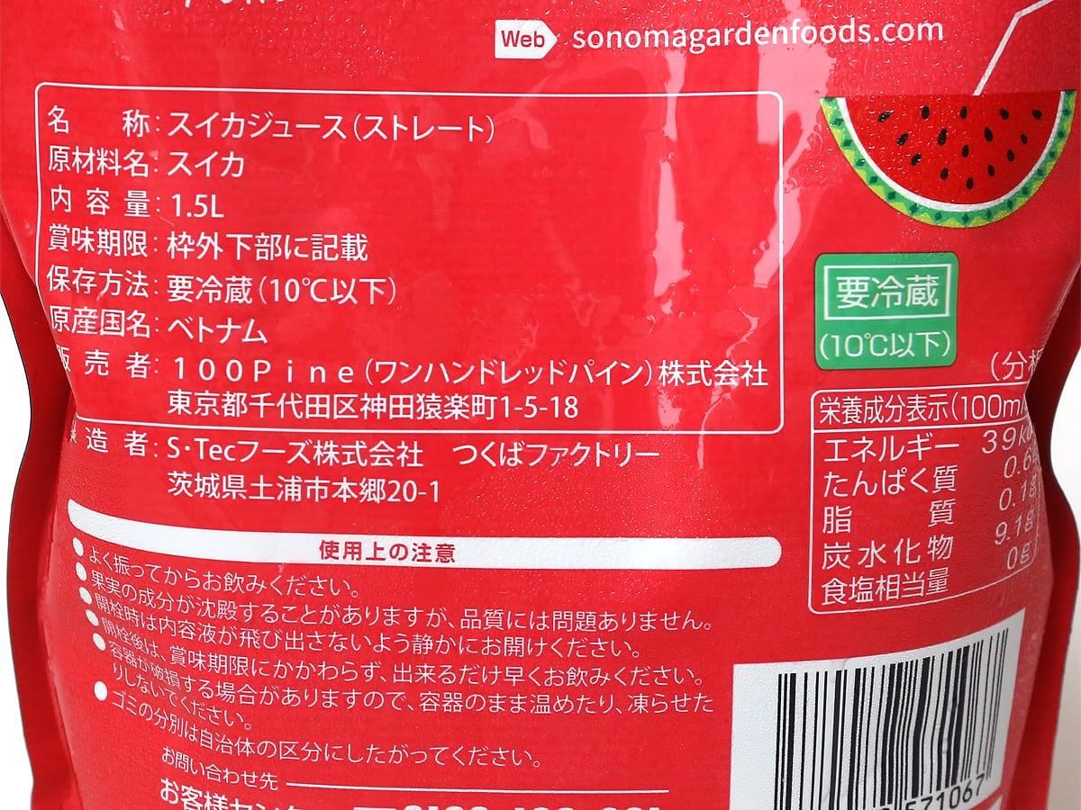 SONOMA GARDEN FOODS スイカジュース 1.5L 裏面ラベル(原材料・カロリーほか)