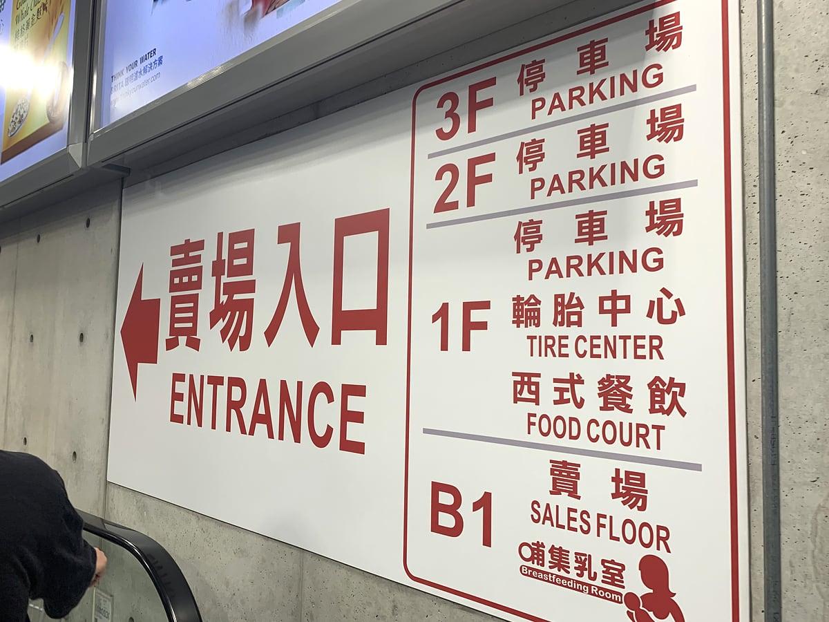 台湾のコストコ 北投倉庫店(3階建てで地下が売り場)