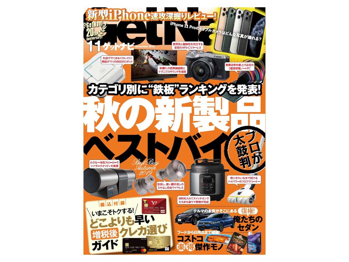 GetNavi11月号「秋の新製品ベストバイ」