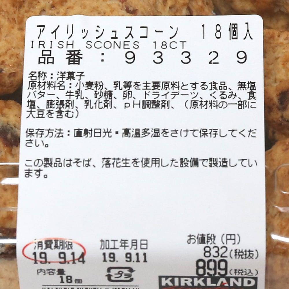 アイリッシュスコーン 18個入(くるみ&デーツ) 商品ラベル(原材料ほか)