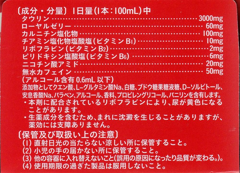 栄養ドリンク剤 キンヨーファイト3000 50本セット 商品ラベル(成分ほか)