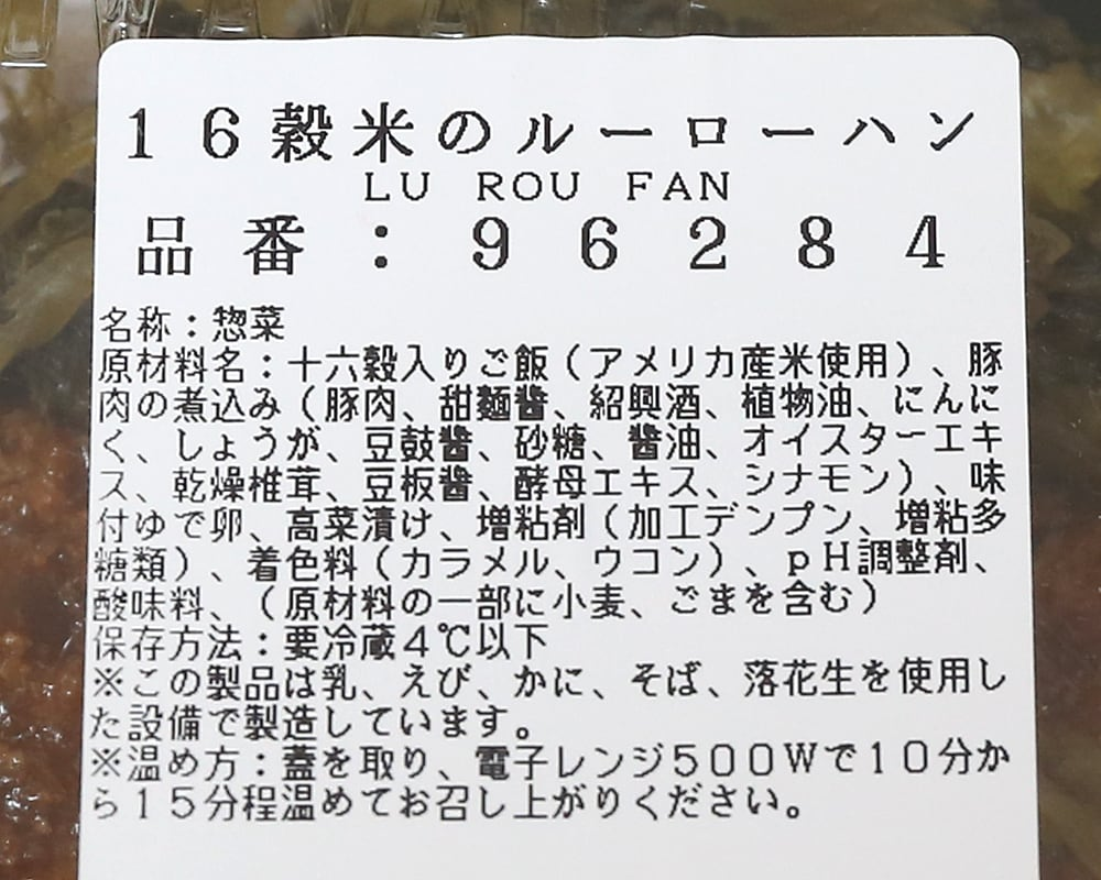 16穀米のルーローハン(魯肉飯) 商品ラベル(原材料)