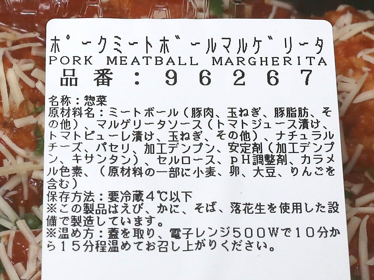 ポークミートボールマルゲリータ 商品ラベル(原材料ほか)