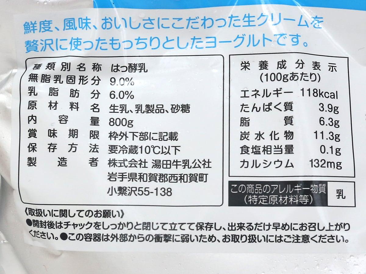 湯田ヨーグルト 800g 裏面ラベル(原材料・カロリーほか)
