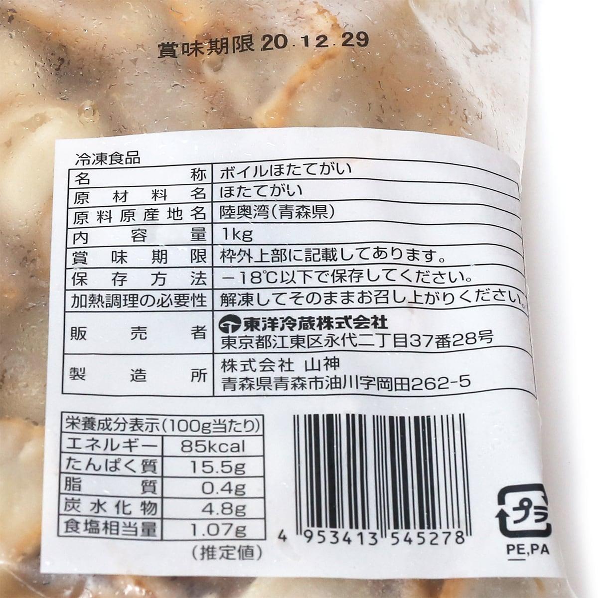 ボイルベビーホタテ 1kg 商品ラベル(原材料・カロリー・賞味期限ほか)