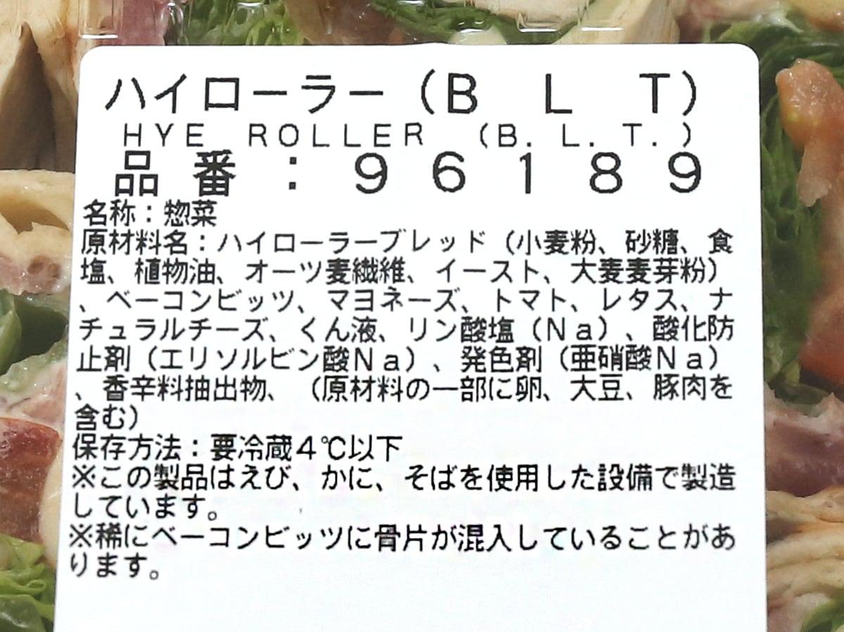 ハイローラー(B.L.T.)21個入り 商品ラベル(原材料ほか)