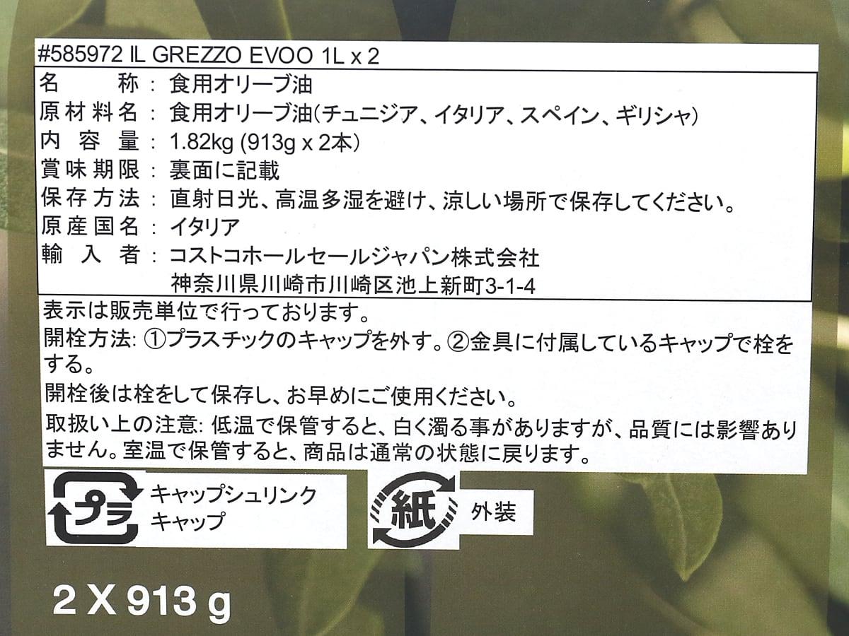 IL GREZZO(イル・グレッツォ) エキストラバージンオリーブオイル 913g×2本 裏面ラベル(原材料ほか)