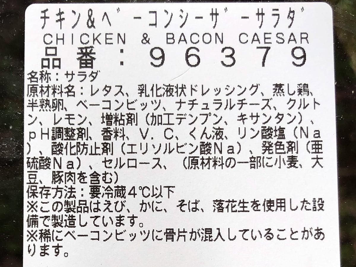 チキン&ベーコンシーザーサラダ 商品ラベル(原材料ほか)