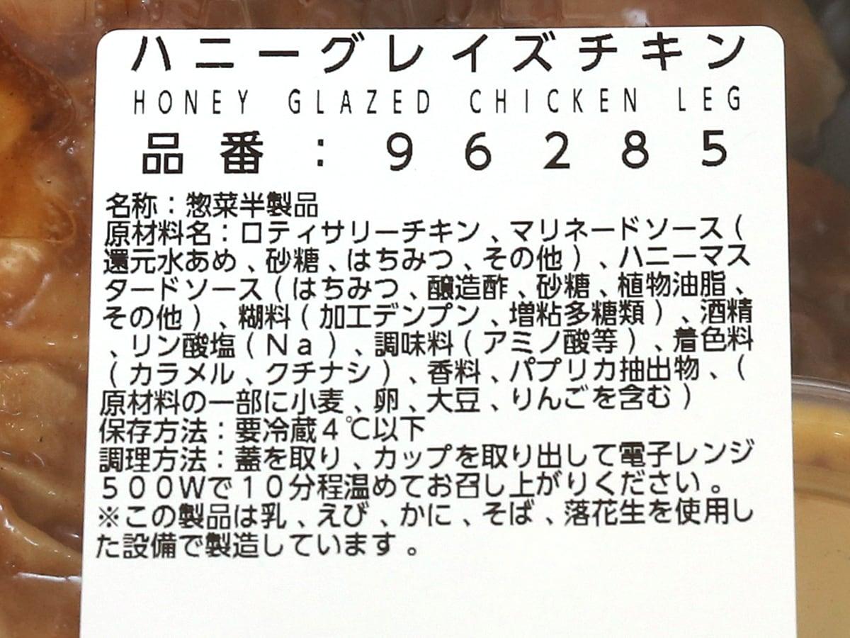 ハニーグレイズチキン 商品ラベル(原材料ほか)