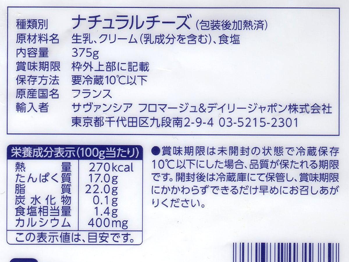 イル・ド・フランス ミニブリーチーズ 15個入り 裏面ラベル(原材料・カロリーほか)
