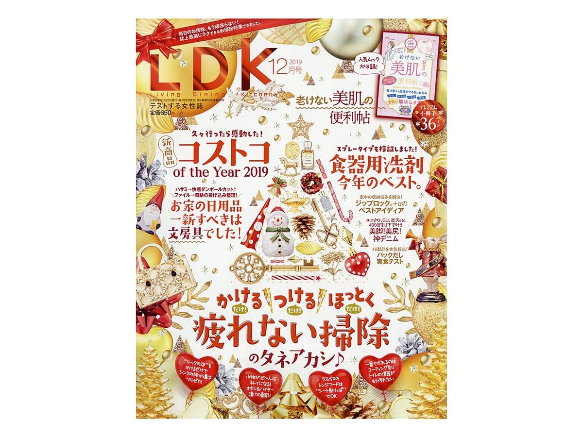 LDK 2019年12月号 表紙