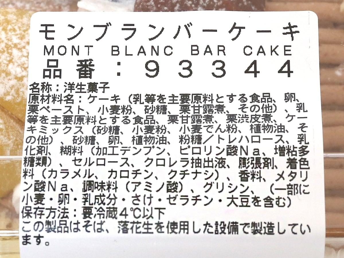モンブランバーケーキ 商品ラベル(原材料ほか)