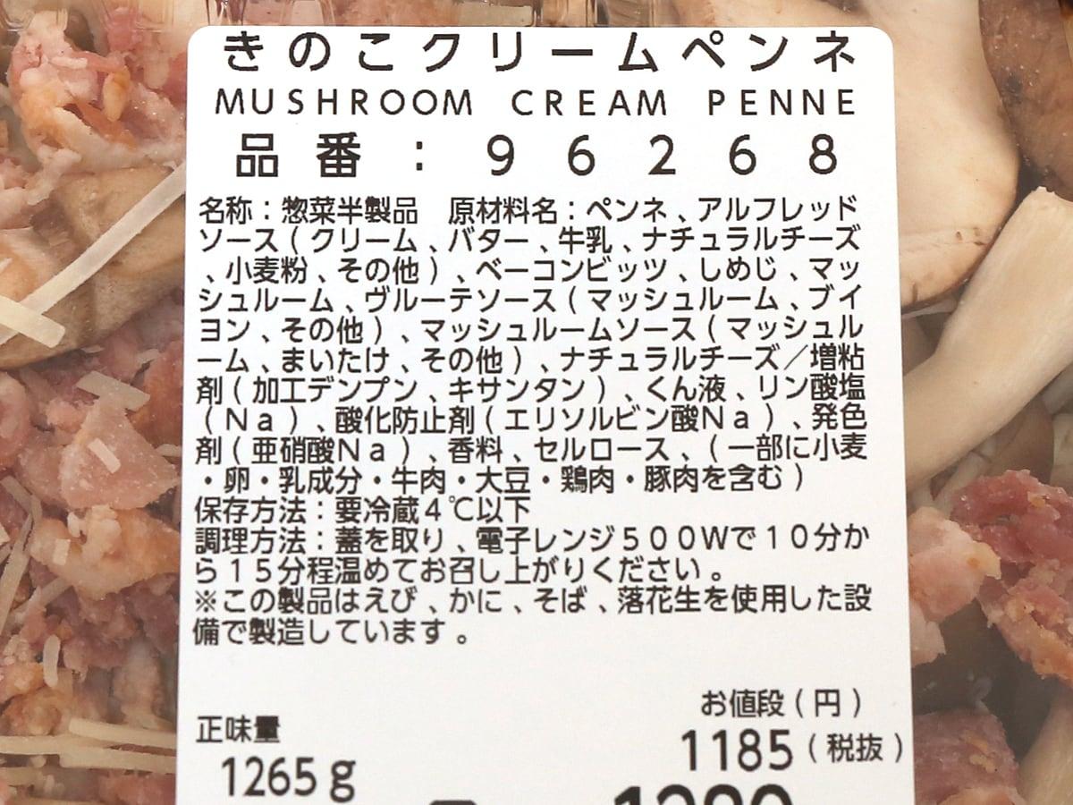 きのこクリームペンネ 商品ラベル(原材料ほか)