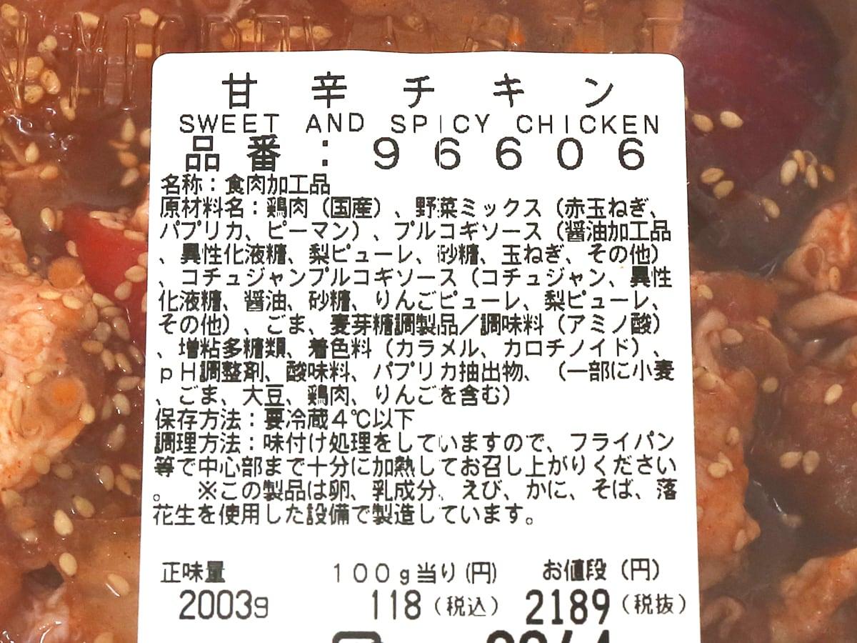 甘辛チキン 商品ラベル(原材料ほか)