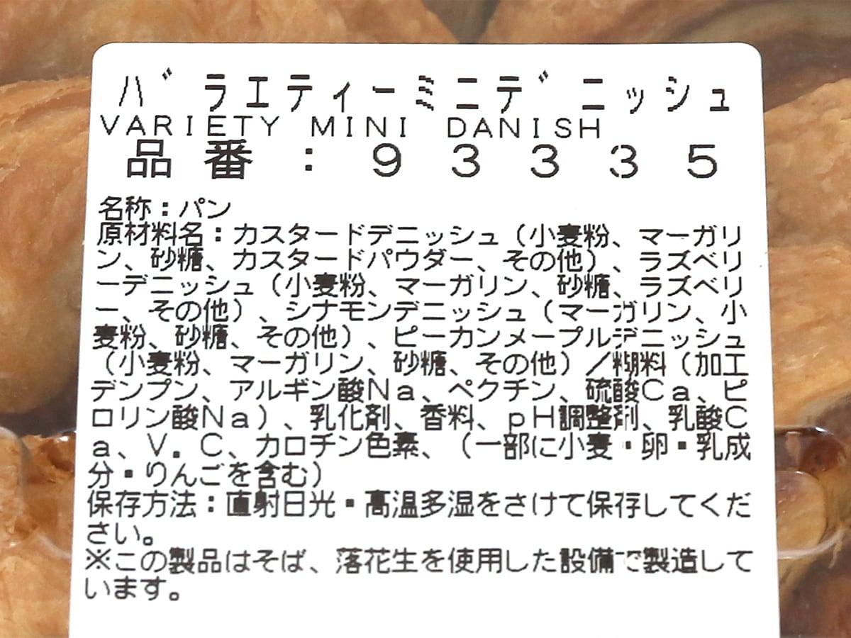 バラエティーミニデニッシュ 商品ラベル(原材料ほか)
