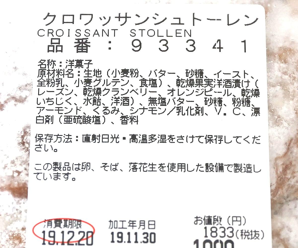 クロワッサンシュトーレン 商品ラベル(原材料ほか)