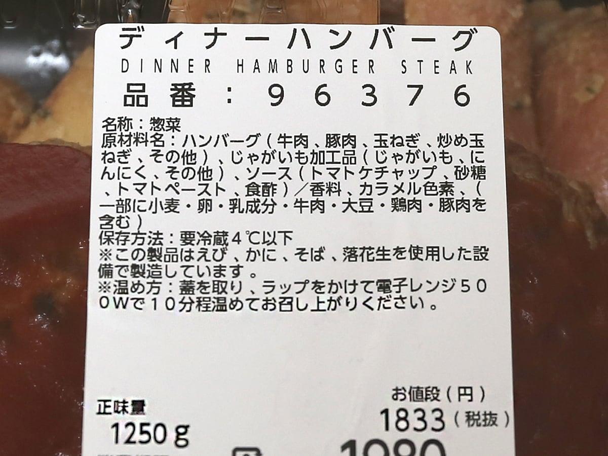 ディナーハンバーグ 商品ラベル