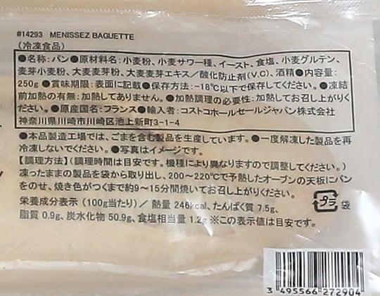 メニセーズ バゲット 5本 商品ラベル(原材料・カロリーほか)
