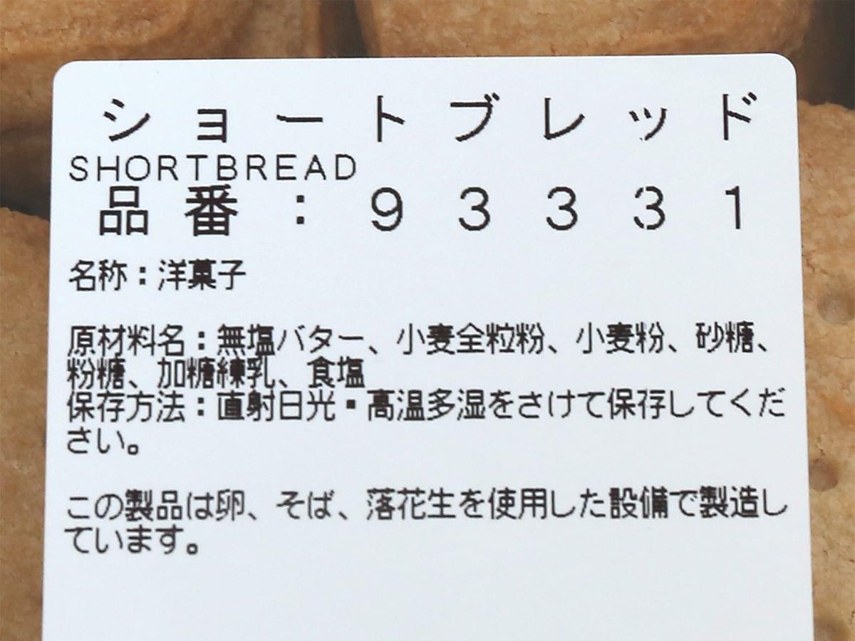 ショートブレッド 2019 商品ラベル(原材料ほか)