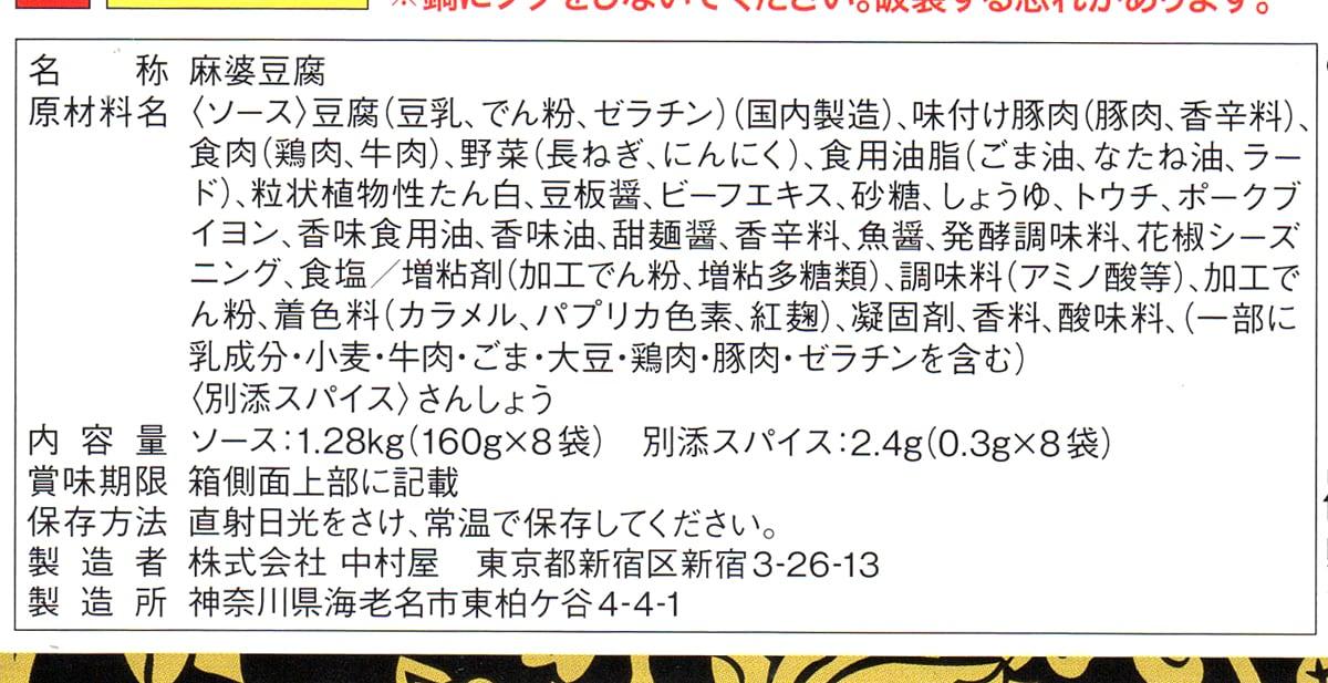新宿中村屋 辛さ、ほとばしる麻婆豆腐 裏面ラベル(原材料・カロリーほか)