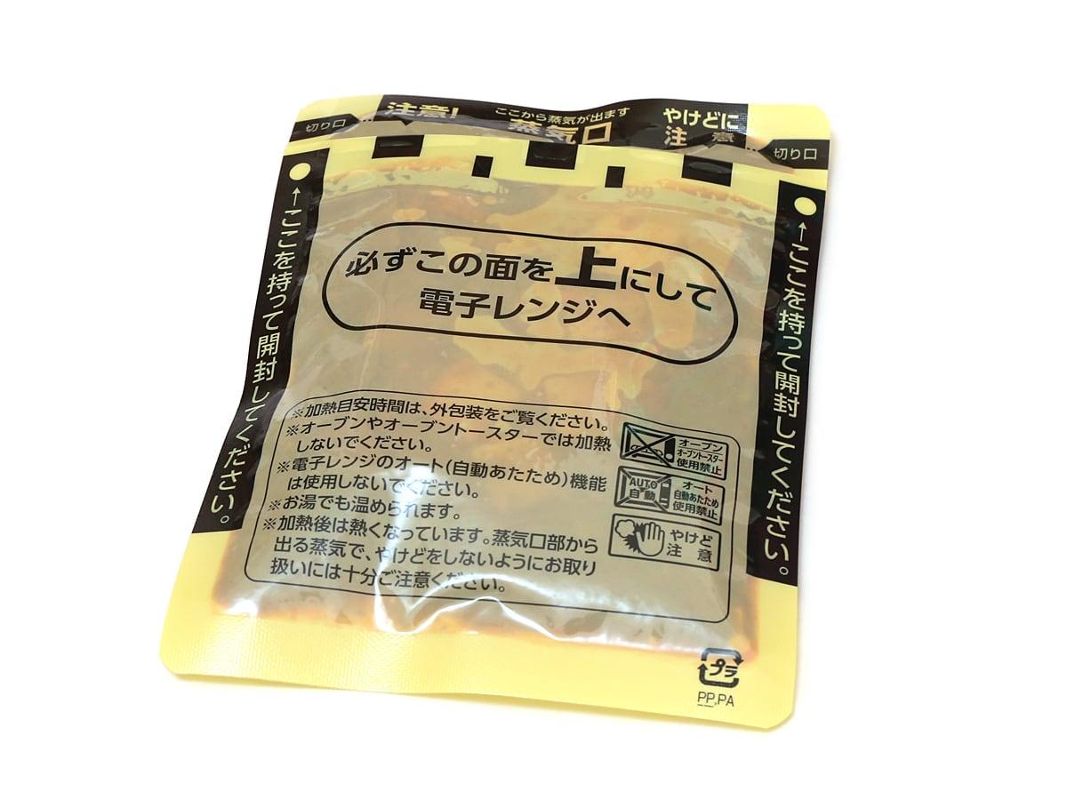 新宿中村屋 辛さ、ほとばしる麻婆豆腐 レトルトパウチ
