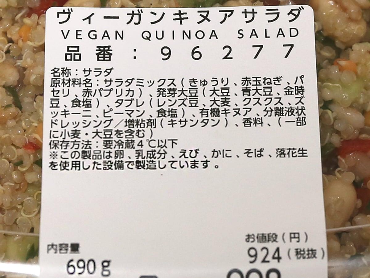 ヴィーガンキヌアサラダ 商品ラベル(原材料ほか)