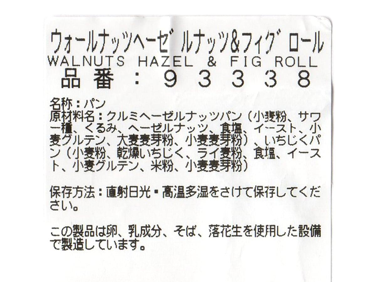 ウォールナッツヘーゼルナッツ&フィグロール 商品ラベル(原材料ほか)