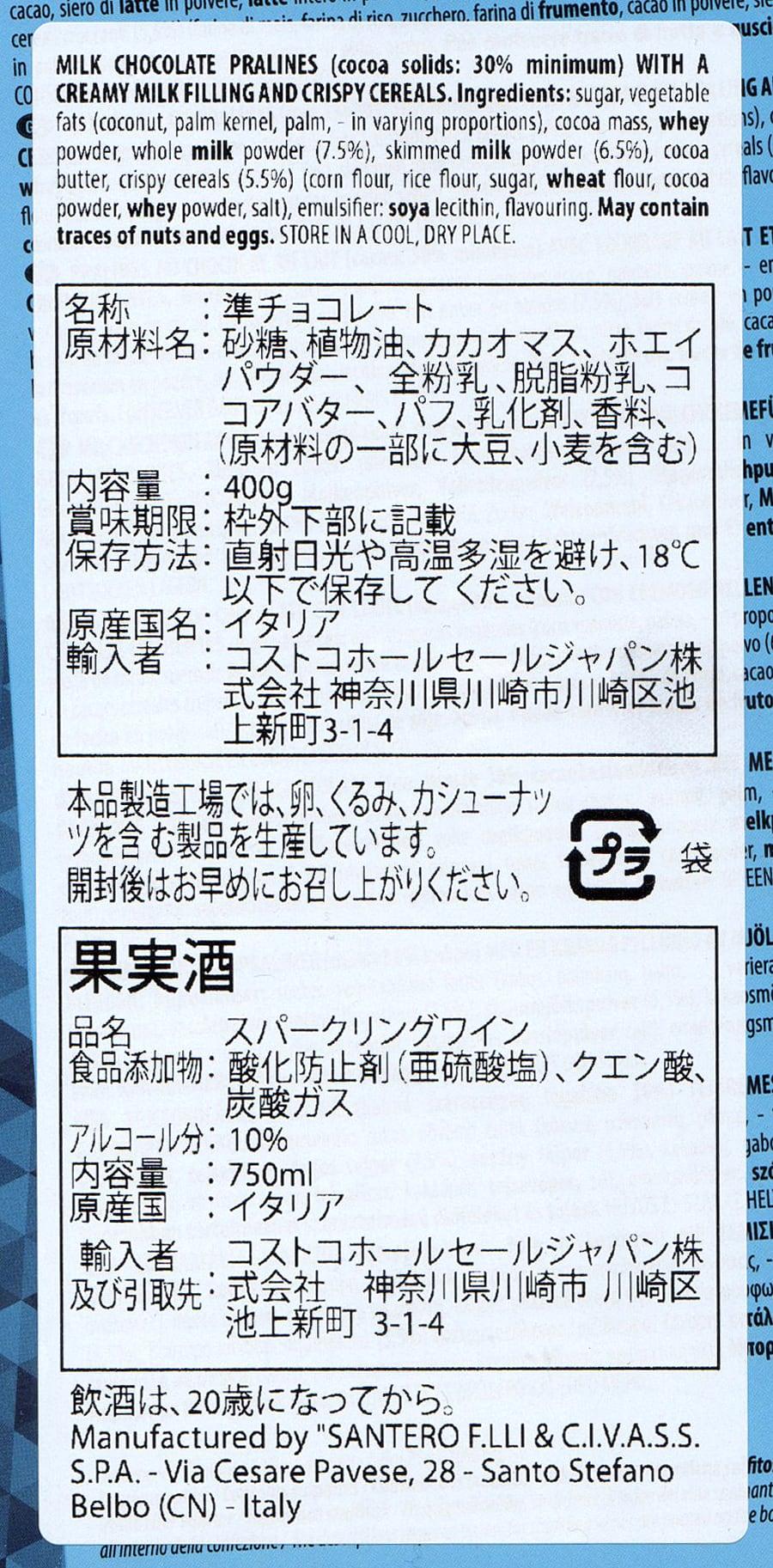 ウィダーズ ギフトバケット 商品ラベル(原材料ほか)