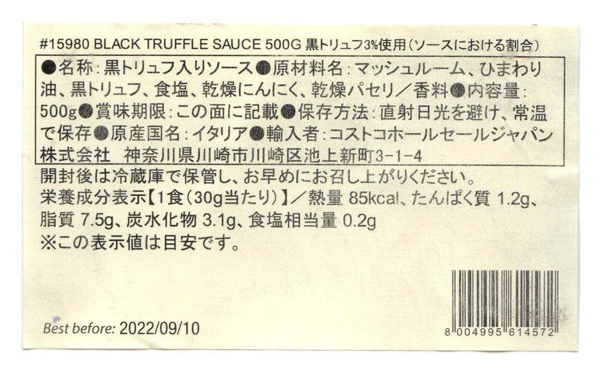 ブラックトリュフソース500g 黒トリュフ3%使用 商品ラベル(原材料・カロリーほか)