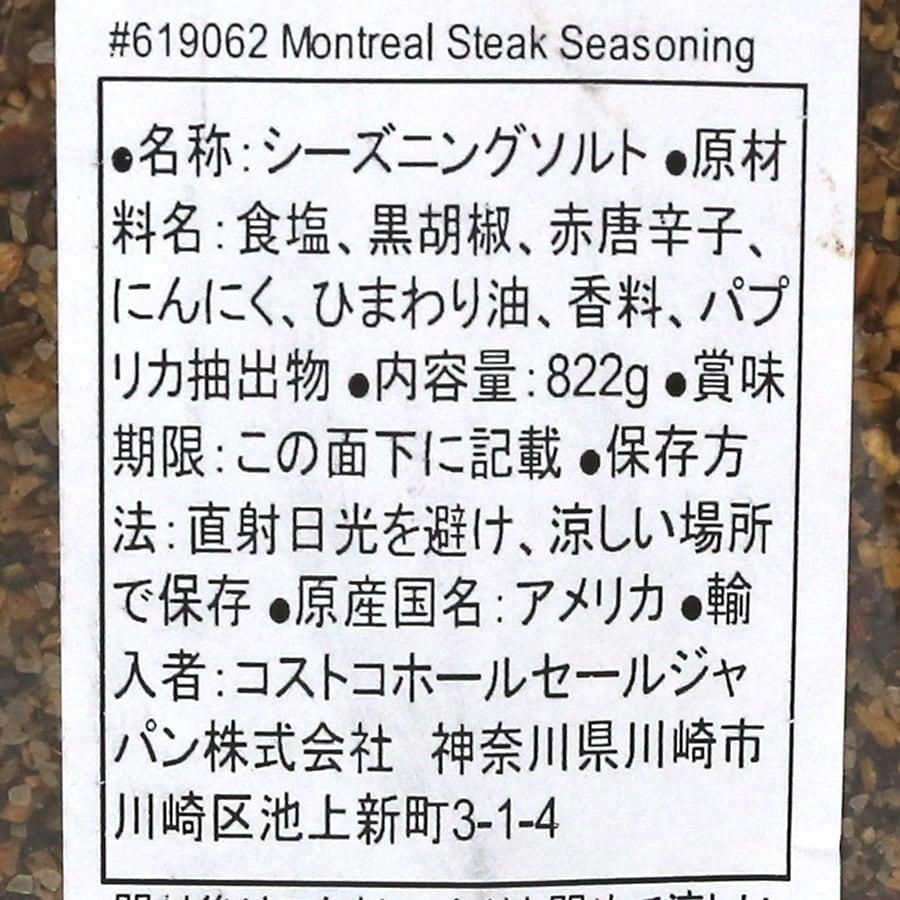 モントリオール ステーキシーズニングソルト 商品ラベル(原材料ほか)