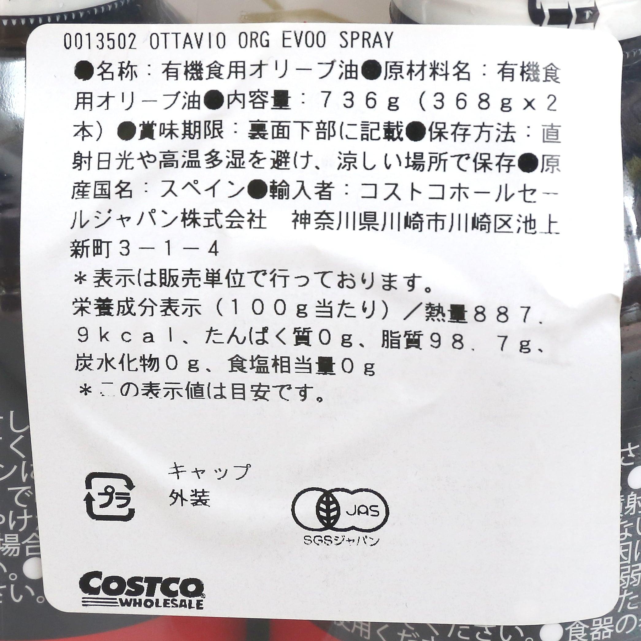 オッタビオ オーガニックエクストラバージンオリーブオイルスプレー 368g×2本 裏面ラベル(原材料・カロリーほか)