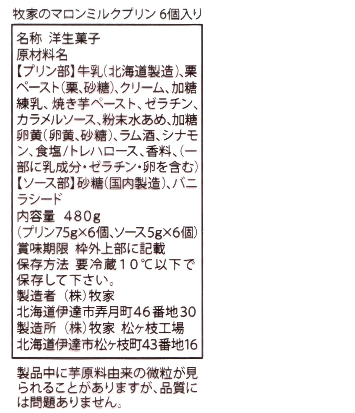 牧家 マロンミルクプリン 6個入り 裏面ラベル(原材料ほか)
