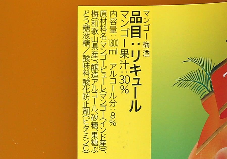 中田食品 マンゴー梅酒 1.8L 商品ラベル(原材料ほか)