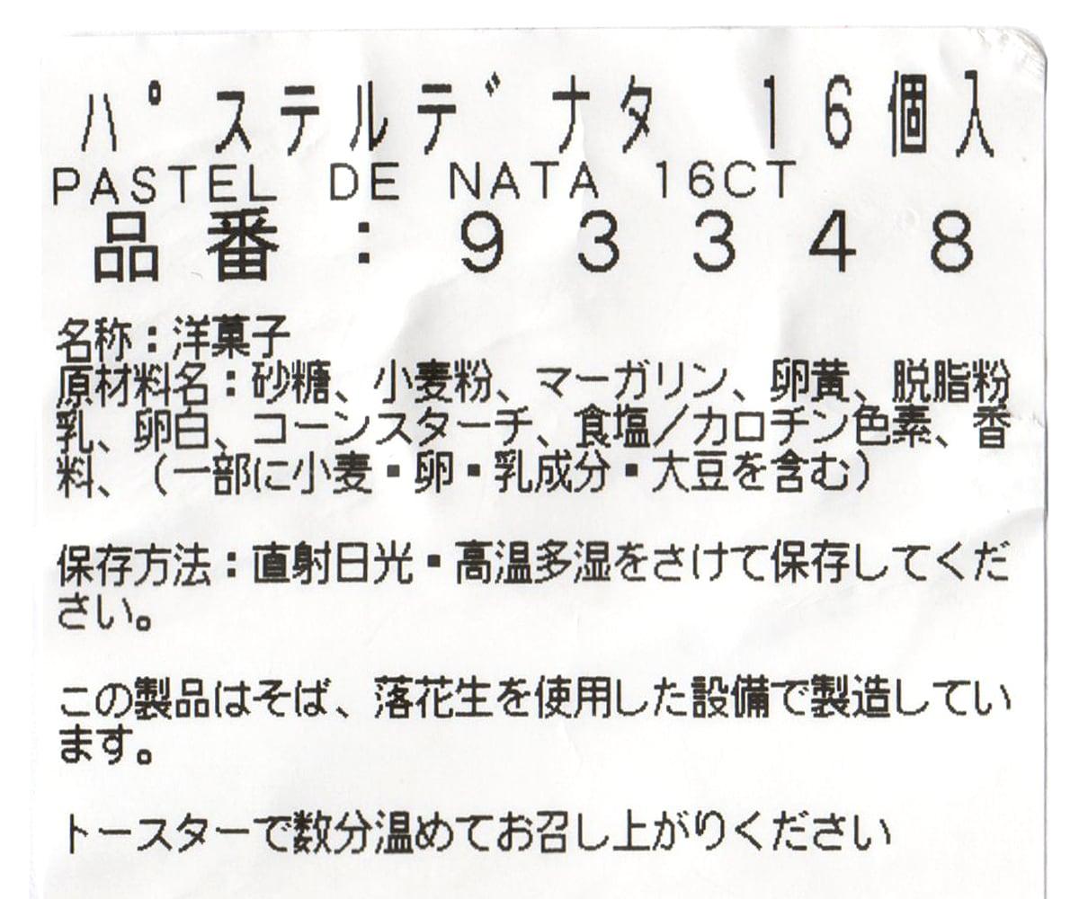 パステル・デ・ナタ 16個 商品ラベル(原材料ほか)