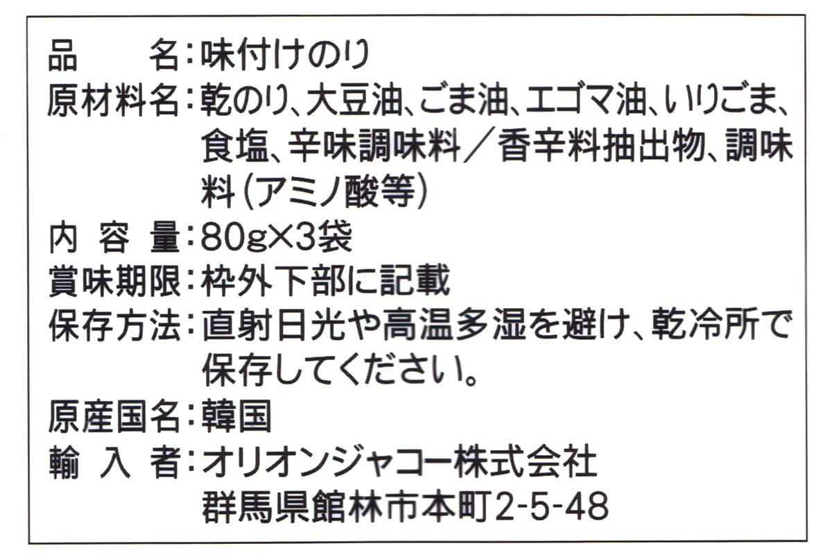 オリオンジャコー ピリ辛元祖ぶっかけ韓国のり 80g×3 裏面ラベル(原材料ほか)