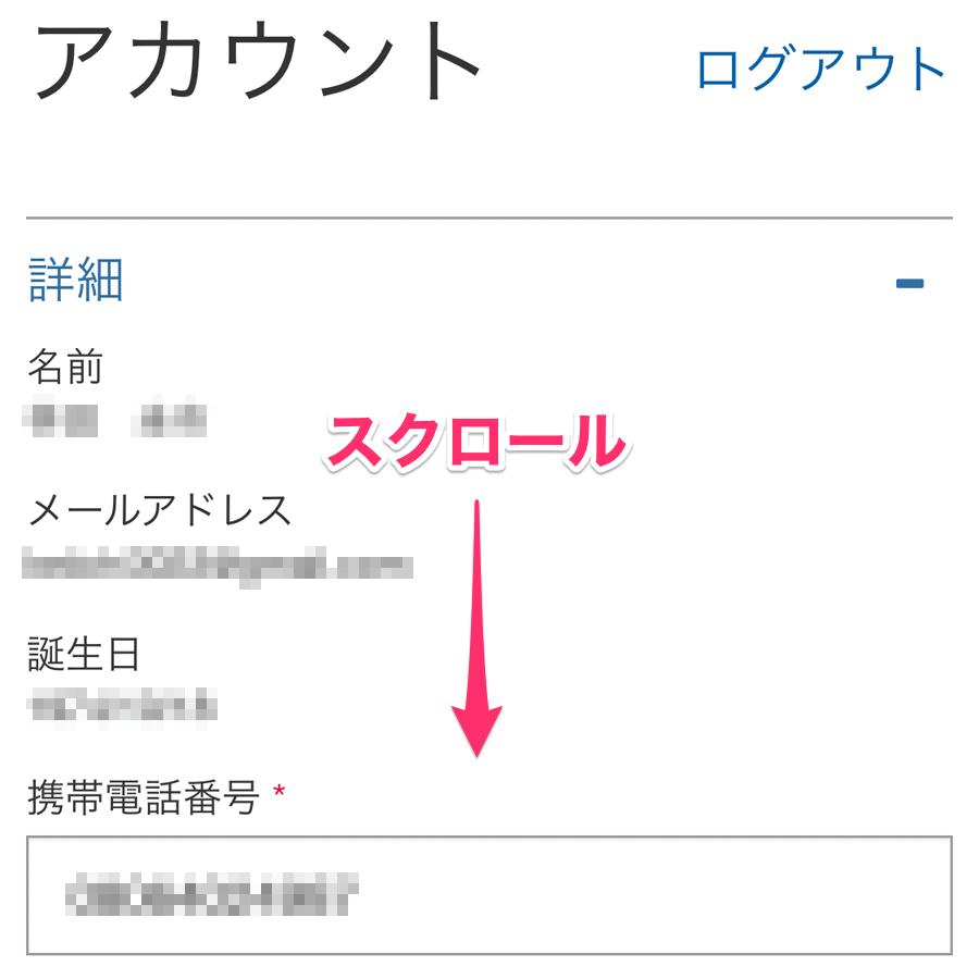 コストコ オンライン 登録
