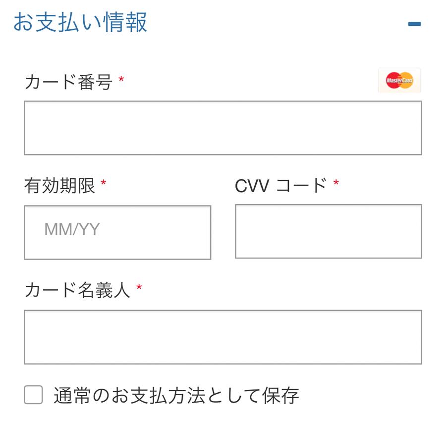 コストコオンラインの使い方 クレジットカードの登録5