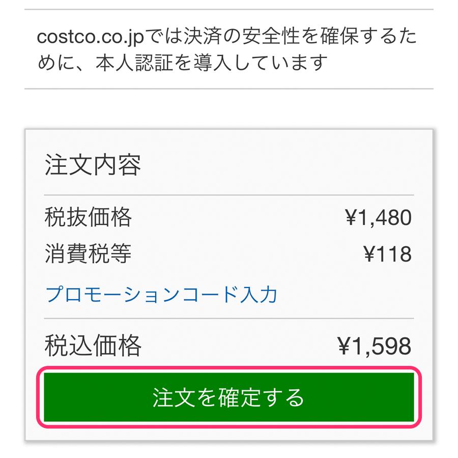 コストコオンラインの使い方7