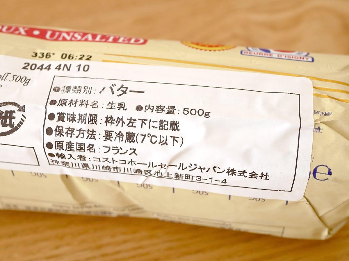 イズニーAOP無塩バター 500g 裏面ラベル(原材料ほか)