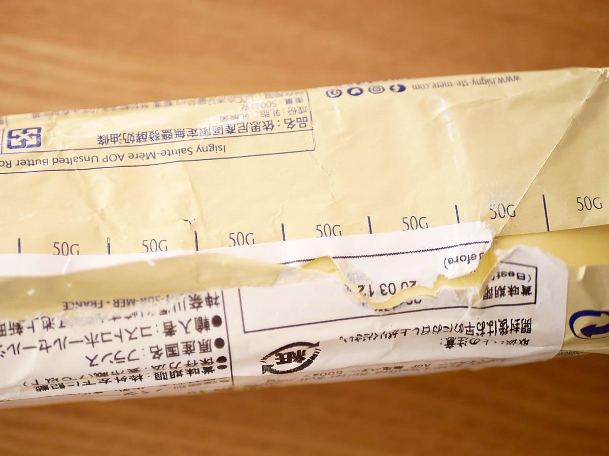 イズニーAOP無塩バター 500g 50gのメモリ