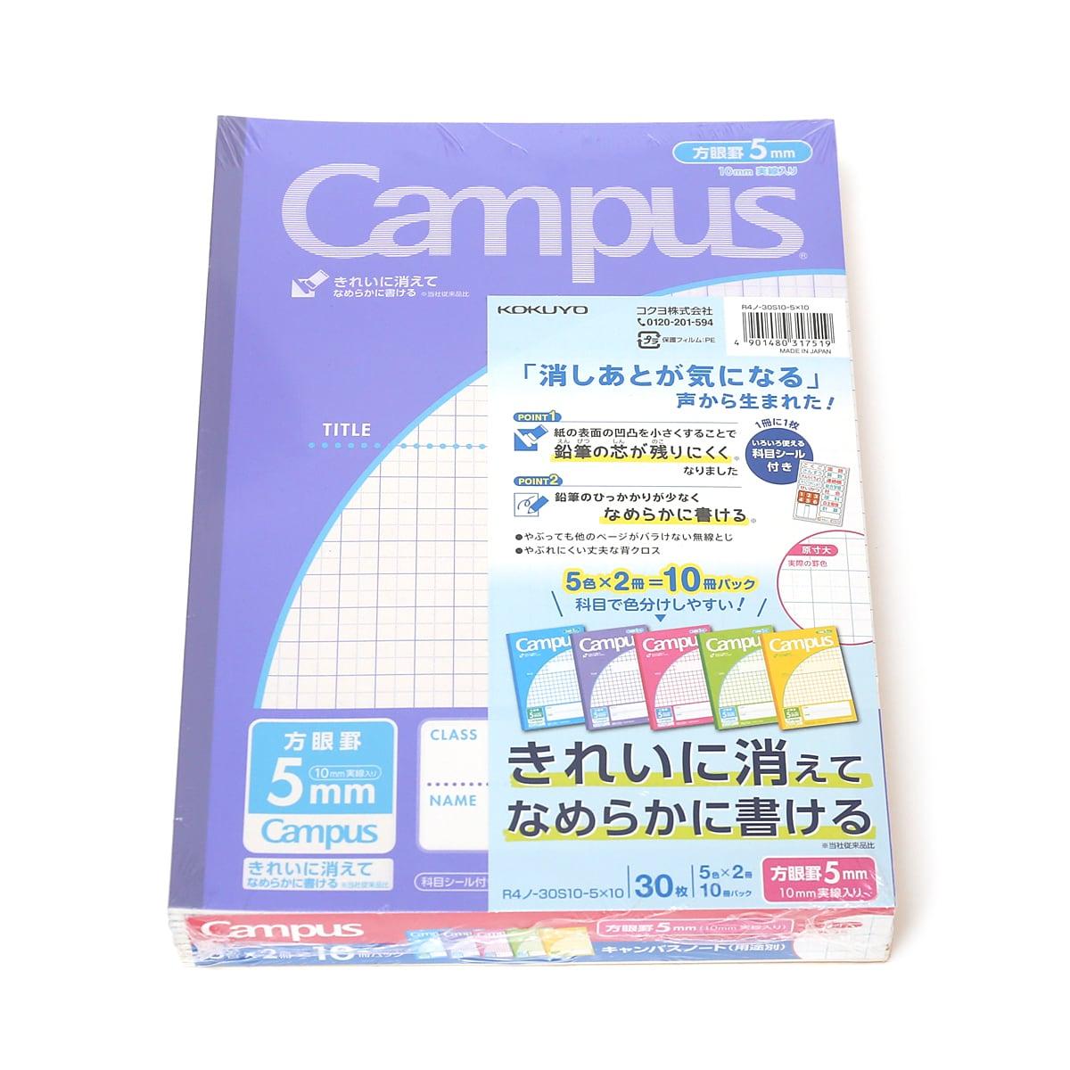 コクヨ キャンパス 5mm方眼ノート 10冊セット