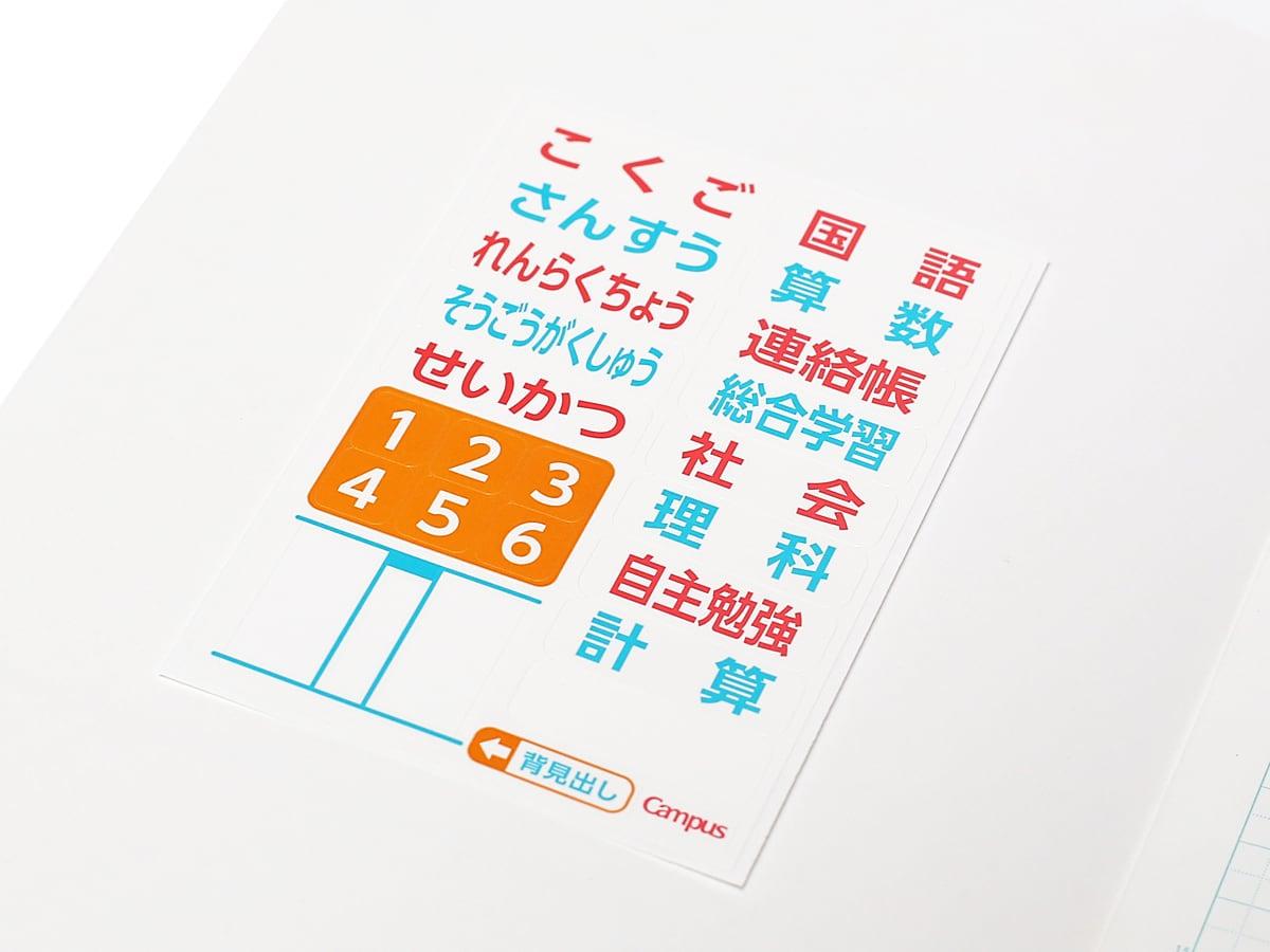 コクヨ キャンパス 5mm方眼ノート 科目シール